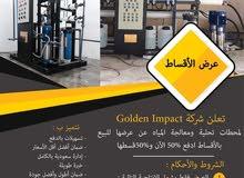 معدات لتحليل المياه شركه golden impact لتحليه المياه والمحطات المركزية
