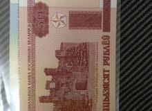 1000 روبيل و50 روبيل من دولة روسيا البيضاء عملة روسيا