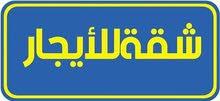 شقه مكتبيه للايجار شارع النصر قرب وزارة الاوقاف