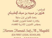 محامي قانوني
