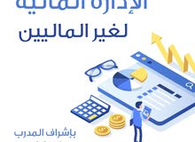 ورشة عمل ادارة مالية لغير الماليين