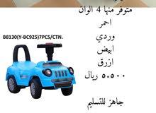 سيارة للاطفال