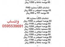 شاشات تلفزيون بلازما سمارت 4k اقل سعر