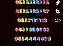 ارقام مميزه متشابهه 0555603111 و 0555604111و 0533337765 والمزيد