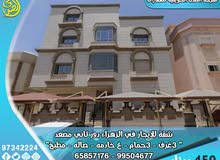 Second Floor  apartment for rent with 3 rooms - Hawally city Zahra