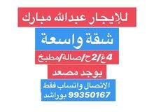 للإيجار شقة عبدالله مبارك 4غ نظيفة الشقة تواصل مكالمات واتساب فقط
