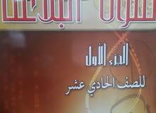 مدرس لغة عربية وإسلامية وتأسيس القراءة والكتابة 99190948