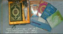 مصحف دار القلم القاري