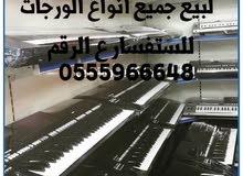 لبيع وتعليم جميع انواع لآلات الموسيقية
