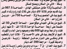 مطلوب عماره