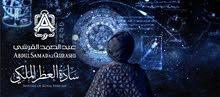 مطلوب موظفين ميبعات للعقبه حصرا