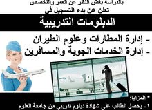 برامج تدريبية في مجال السياحة والطيران  / جامعة العلوم التطبيقية