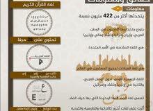 مدرس لغة عربية ذو خبرة خارج وداخل قطر