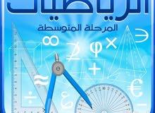 مدرس رياضيات ثانوي ومتوسط باي منطقه بالكويت خبره في المناهج الكويته T 50391630