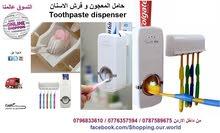 قاعدة معجون و فرش الاسنان Toothpaste dispenser
