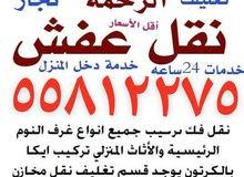 ابو فاطمه نقل عفش الكويت نقل عفش فك ونقل وتركيب جميع غرف النوم المكاتب