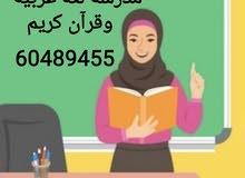 معلمة لغة عربية وقرآن كريم (تأسيس + المرحلة الابتدائية)