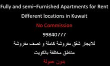 fully and semi furnished apartments for rent