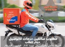 Wanted Talabat Drivers 1KD per order مطلوب سائقين طلبات 1 دينار عالطلب