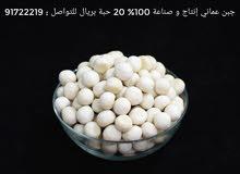 جبن عماني 100% إنتاج و صناعة