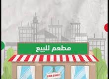 كافتريا ومطعم للبيع وسط سوق مشهور في قلب صنعاء