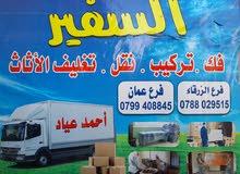 السفير لخدمات النقل.ب 70 دينار شامل الفك وتركيب غرف النوم