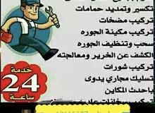ابوهاجر لجميع اعمال الصحى ومقاولاتها (60665627)