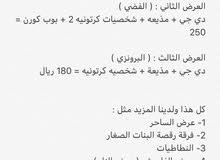 إعلانات حفلات دي جي احمد
