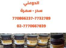 الحميدي للعسل الدوعني