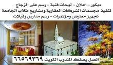 الكويت  ديكور لوحات فنية مجسمات استاندات عرض  تجهيز معارض