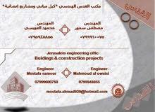 كيل مباني ومشاريع انشائية