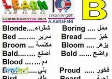 معلم خصوصي انجليزي لصغار والكبار