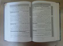 كتاب موسوعة البزينس ( أكثر من 1000 مصطلح )