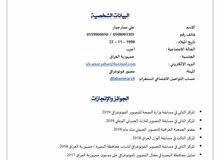 مصور عربي الجنسيه امتلك خبرًا 4سنوات في مجال التصوير والعلانات والموديل