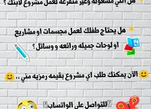 *عمل مشاريع مدرسيه*
