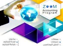 برنامج زووم المحاسبي للمبيعات والمشتريات والمخزون
