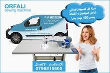 ORFALI SEWING MACHINE ماكينة خياطة درزة
