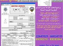 برنامج شامل لطباعة جميع النماذج الحكومية الحديثة لكل الانشطة