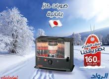 لحق حالك قبل الشتاء بصوبة TOYOTOMI اليابانية...