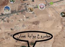 ارض للبيع (تملك 500 متر في مشروع بوابة عمان قبل جسر المطار من المالك مباشرة)