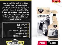 SPECTRUM K2 شمع سائل ليس له مثيل