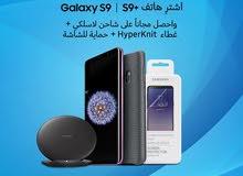 افضل سعر بالمملكة على Samsung S9 & S9 Plus
