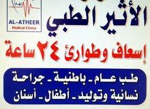 مركز إسعاف و طوارئ 24 ساعه