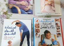 كتب تخص الحمل والولادة والأطفال