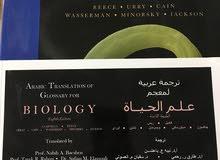 كتاب  Campbell biology