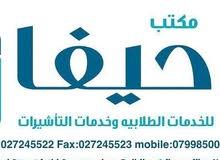 حيفا لخدمات التأشيرات والترجمة