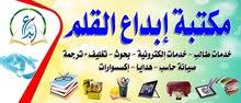 مطلوب عامل في المكتبه قسم خدمه الطالب