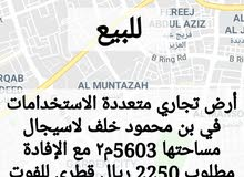 للبيع أرض تجاري في فريج بن محمود