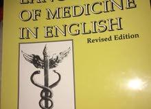 دكتور خصوصي في مادة الانجليزي مصطلحات طبية