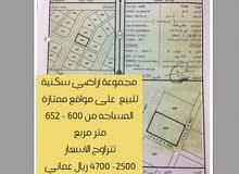للبيع مجموعة أراضي سكنية في صحم- المرفع